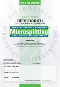 microsplittin_cert